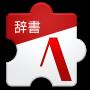 icon com.justsystems.atokmobile.dldic.landmark.tokyo