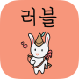icon 러블 - 실시간 소셜 미팅/소개팅