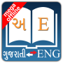 icon Gujarati Dictionary