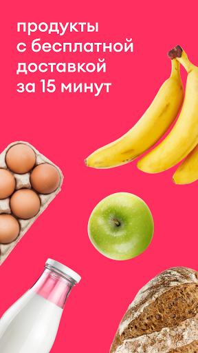 Самокат - Доставка продуктов, еды бесплатно!