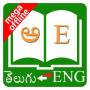 icon Telugu Dictionary