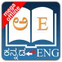 icon Kannada Dictionary