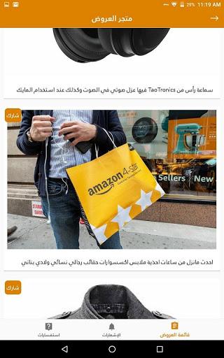 Amazon biedt in het Arabisch