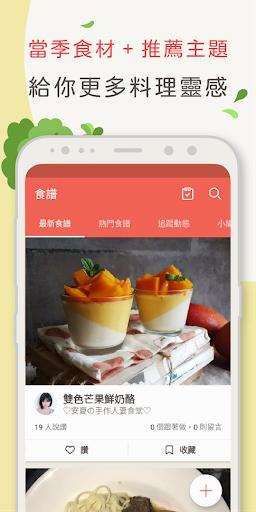 iCook 愛 料理 - 分享 美食 食譜, 超過 140.000 道